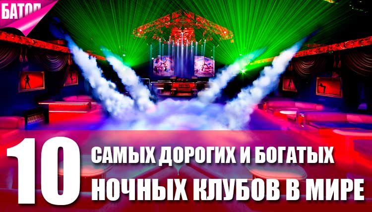 Самые дорогие и богатые ночные клубы в мире