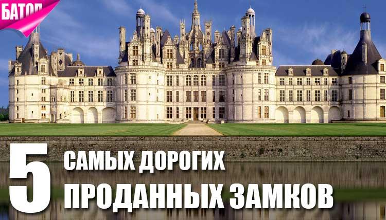 самые дорогие проданные замки