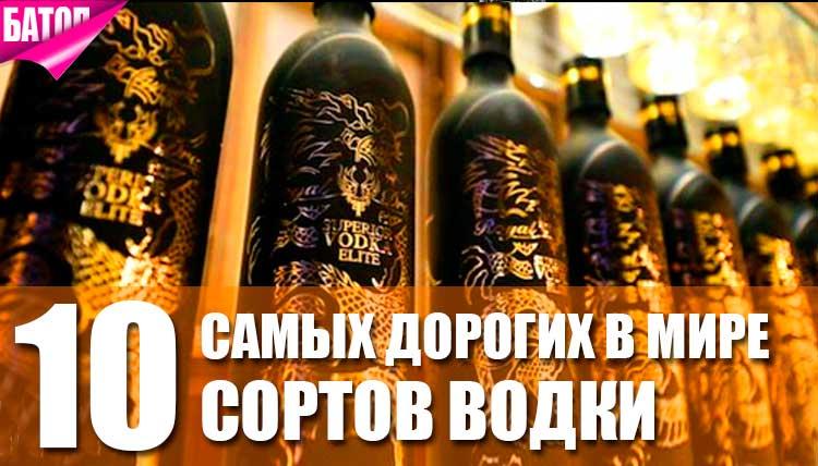 самые дорогие сорта водки в мире