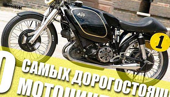 самые дорогостоящие мотоциклы