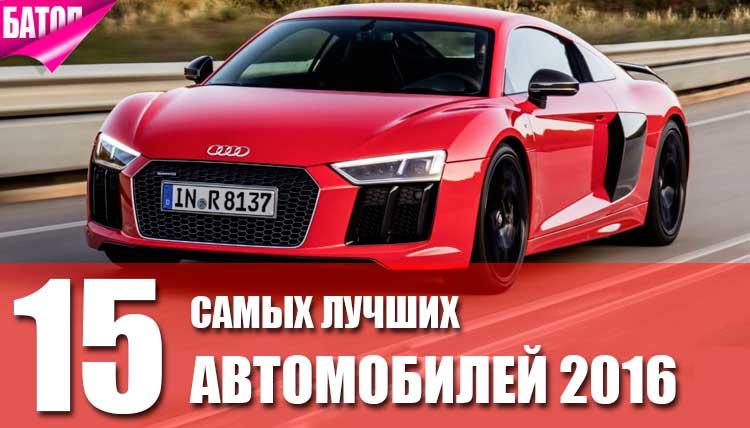 самые лучшие автомобили на 2016 год