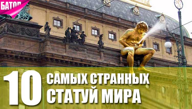 самые странные статуи
