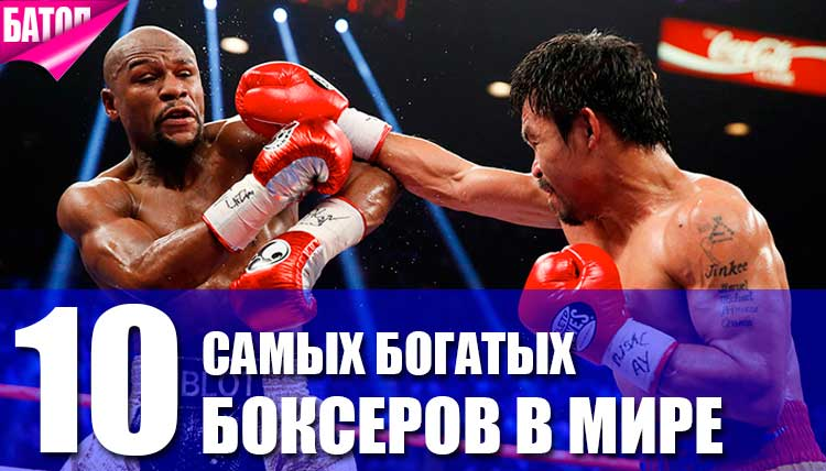 самые богатые боксеры в мире