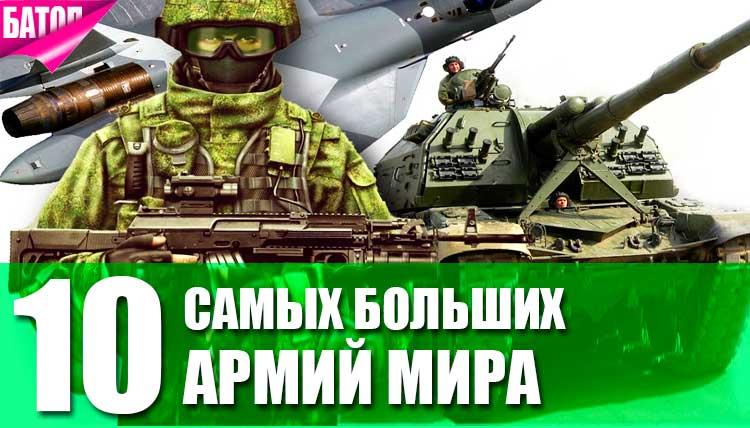 самые большие армии мира