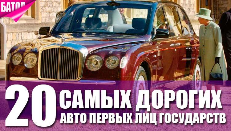 Самые дорогие автомобили первых лиц государств