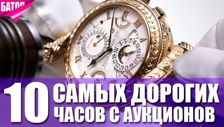 Самые дорогие часы, проданные с аукциона