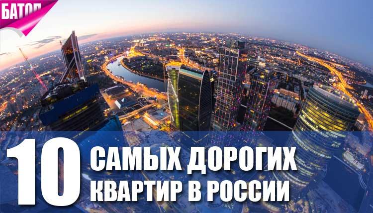 самые дорогие квартиры в россии