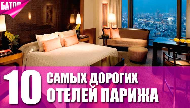 самые дорогие отели парижа