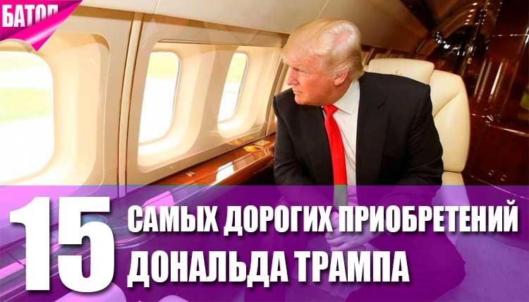 самые дорогие приобретения Дональда Трампа