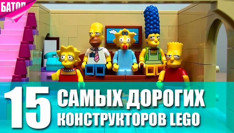 самые дорогие конструкторы LEGO