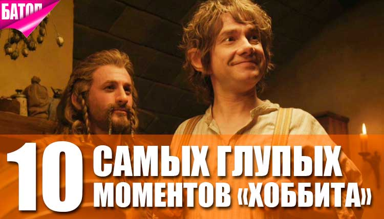 """Самые глупые моменты кинотрилогии """"Хоббит"""""""