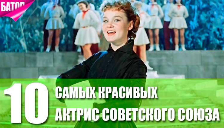 самые красивые актрисы Советского Союза