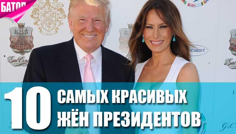 самые красивые жёны президентов