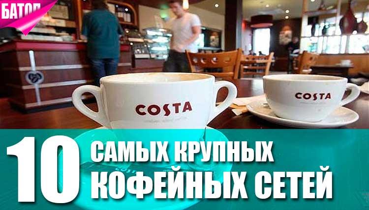 самые крупные кофейные сети
