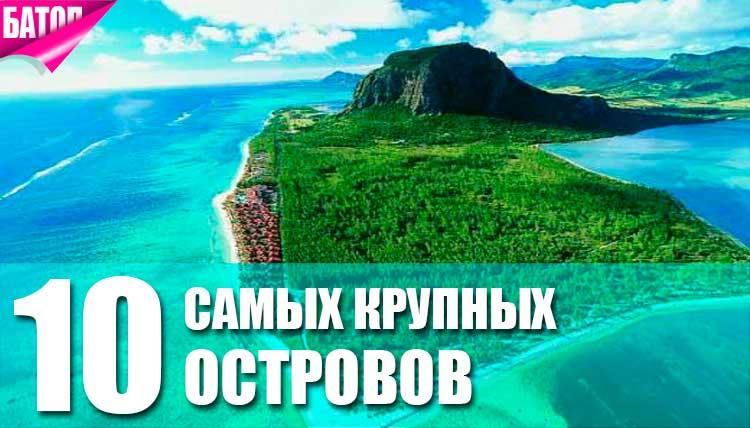самые крупные острова