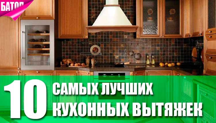 самые лучшие кухонные вытяжки