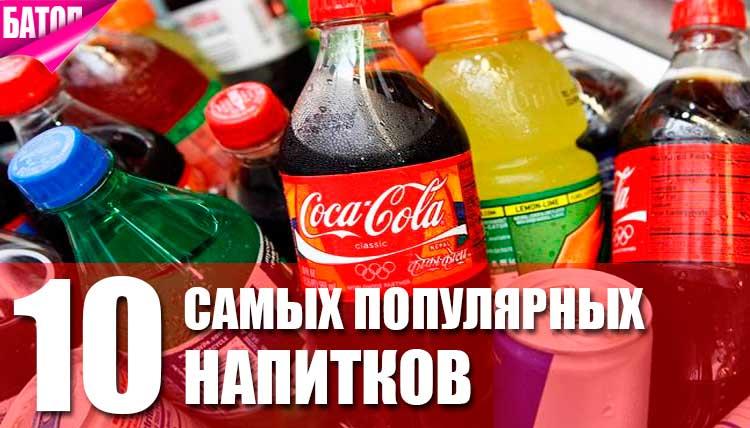 самые популярные безалкогольные напитки
