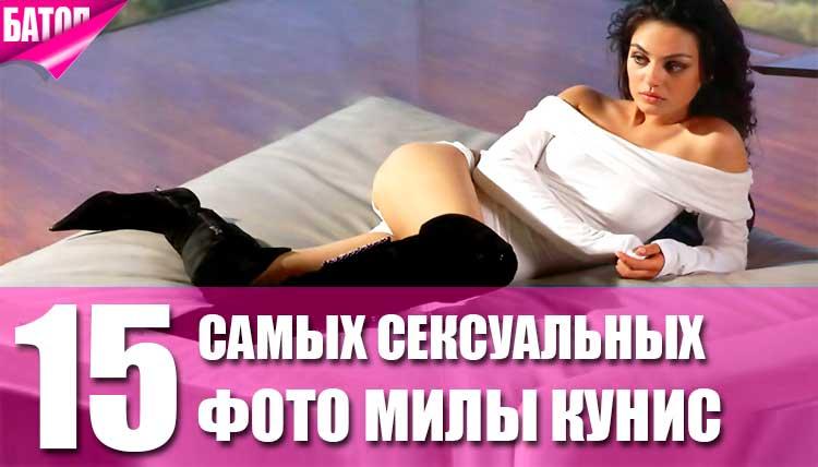 самые сексуальные фото Милы Кунис