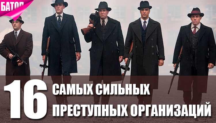 самые сильные преступные организации