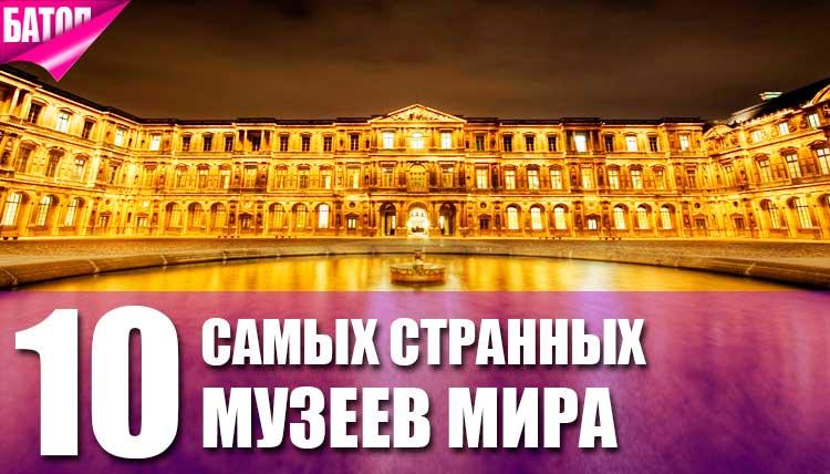 самые странные музеи мира