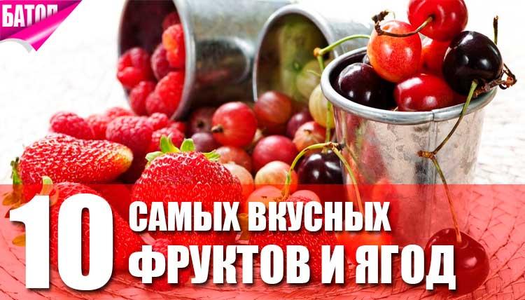 самые вкусные фрукты и ягоды