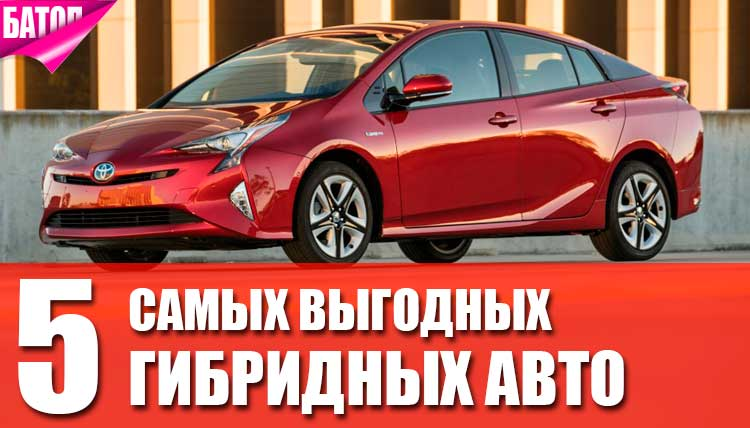 самые выгодные гибридные автомобили