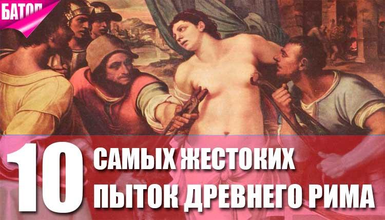 самые жестокие пытки древнего Рима