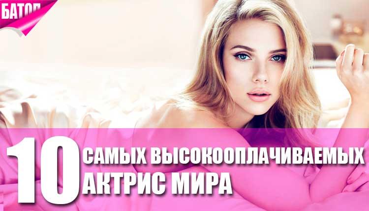 Самые высокооплачиваемые актрисы мира