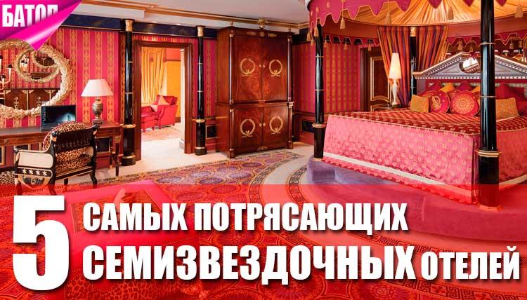 Самые потрясающие семизвёздочные отели в мире