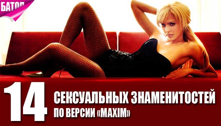 Самые сексуальные знаменитости по версии Maxim