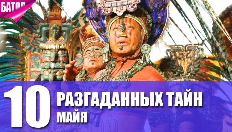 разгаданные тайны Майя