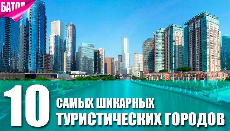 шикарные туристические факторы