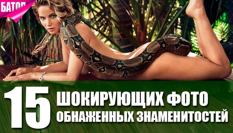 шокирующие фото обнаженных знаменитостей