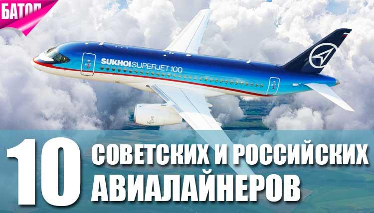 Советские и российские авиалайнеры