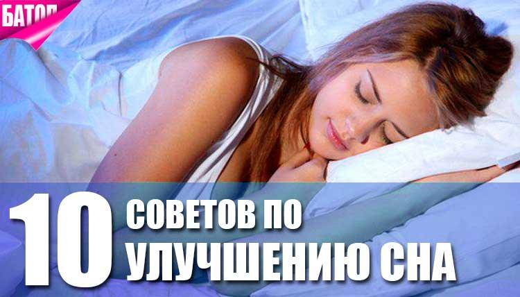 советы по улучшению сна
