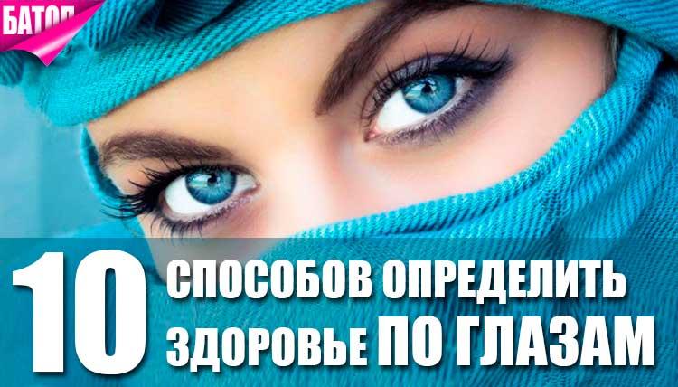 способы определения здоровья человека по его глазам