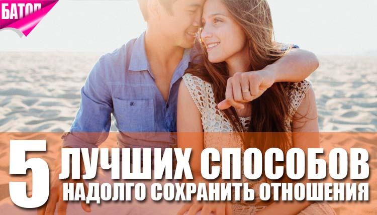 Вещи, которые помогут сделать ваши отношения максимально долгими