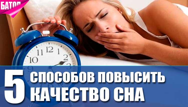 способы повысить качество сна, о которых вы не знали