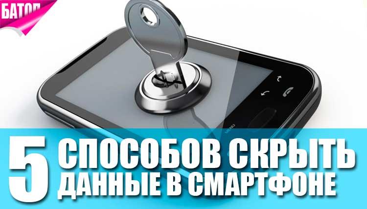 Как скрыть данные (изображения, видео, файлы) в смартфоне