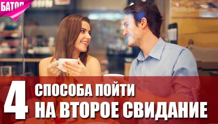 способы увеличить свой шанс на второе свидание