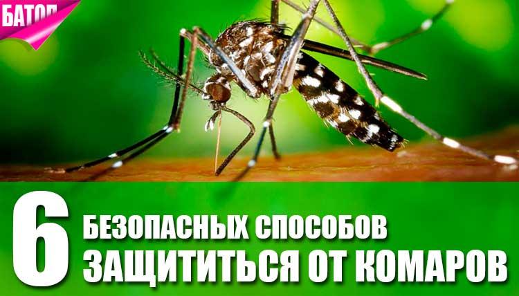 способы защититься от комаров