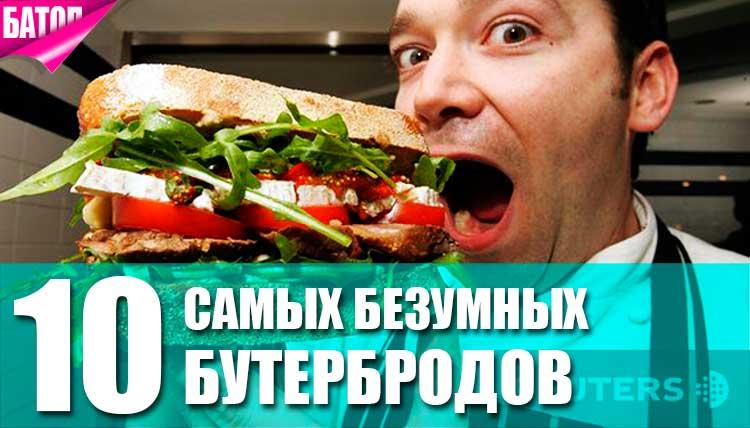 странные удивительные безумные бутерброды в мире