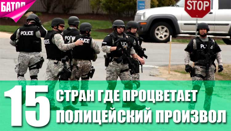 страны где процветает полицейский произвол