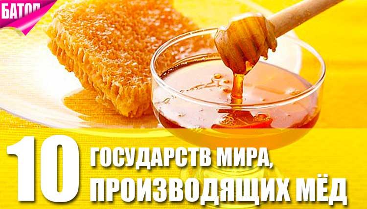 страны, производящие мёд