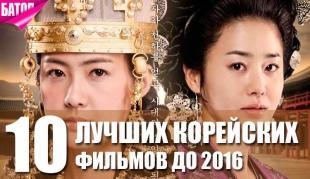 Самые лучшие корейские фильмы до 2016