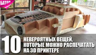 Самые невероятные вещи, которые можно распечатать на 3D-принтере