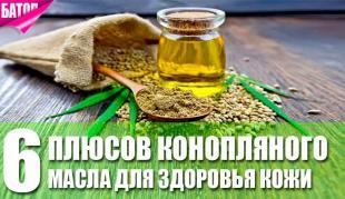 Конопляное масло для лица