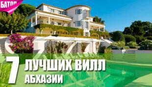 Лучшие виллы Абхазии
