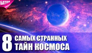 Самые странные тайны космоса