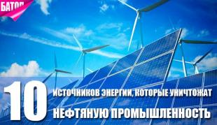 источники энергии, способные уничтожить нефтяную промышленность